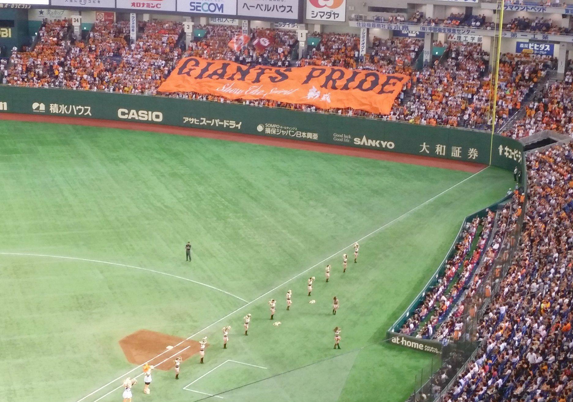 Yomiuri Giants Baseball in the Tokyo Dome