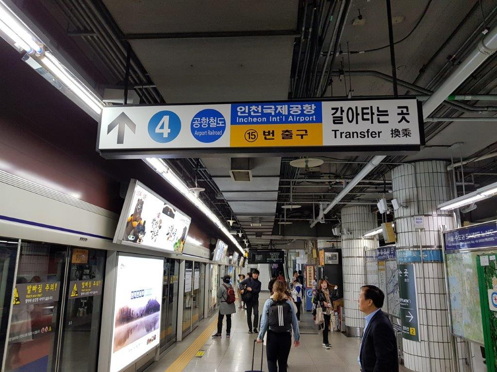 View in the Seoul Subway System Signage to get to the AREX Airport Express Train