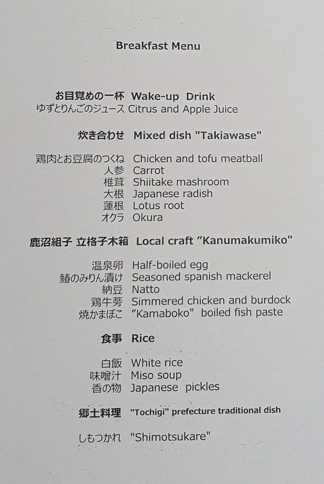 KAI Kinugawa Breakfast Menu