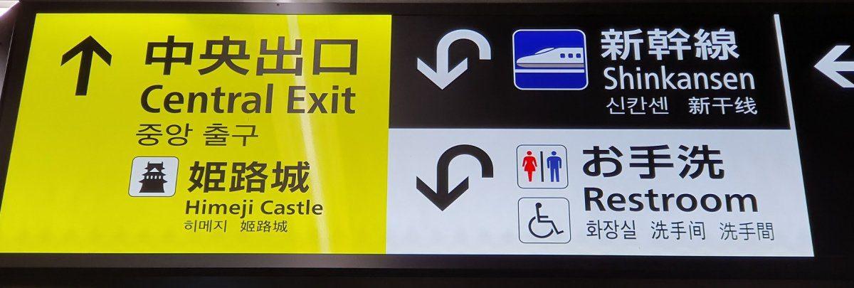 Getting to Himeji Castle from JR Himeji Station
