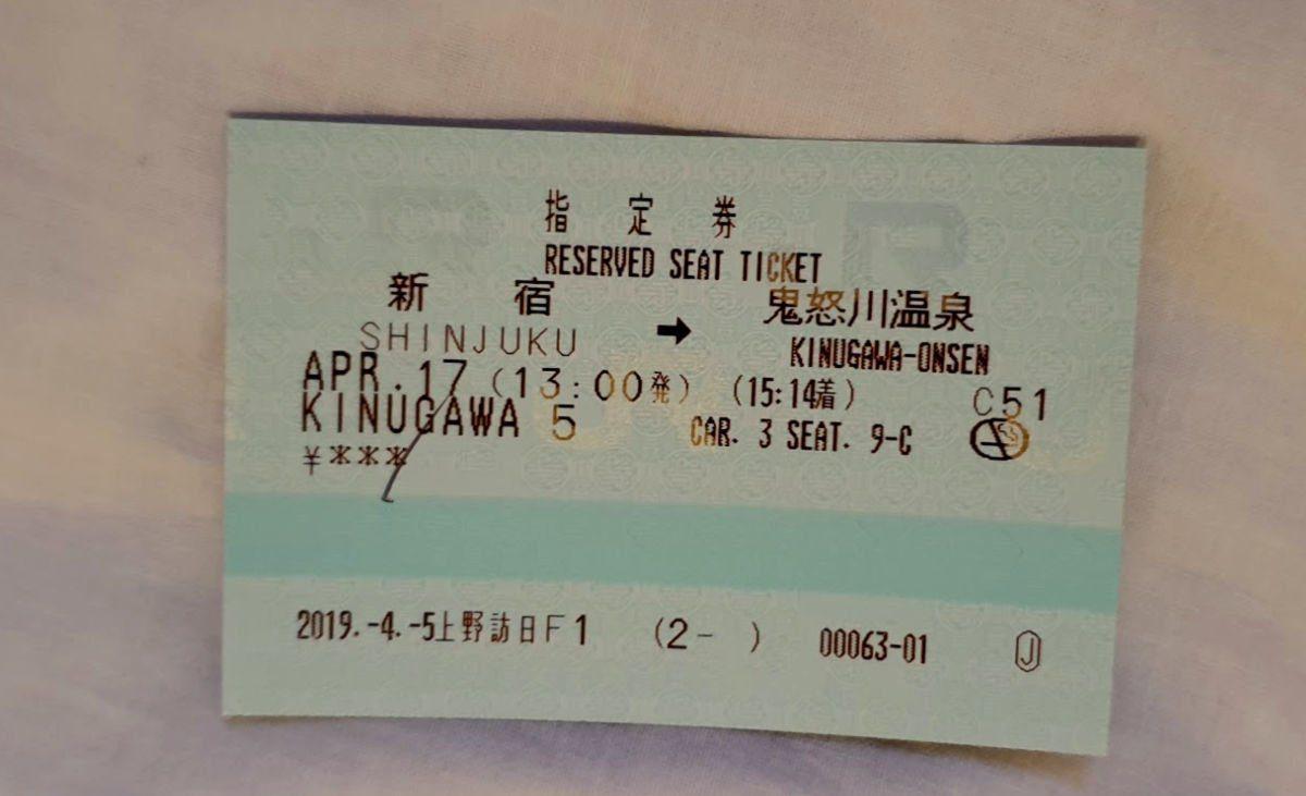 Japan Rail Seat Reservation