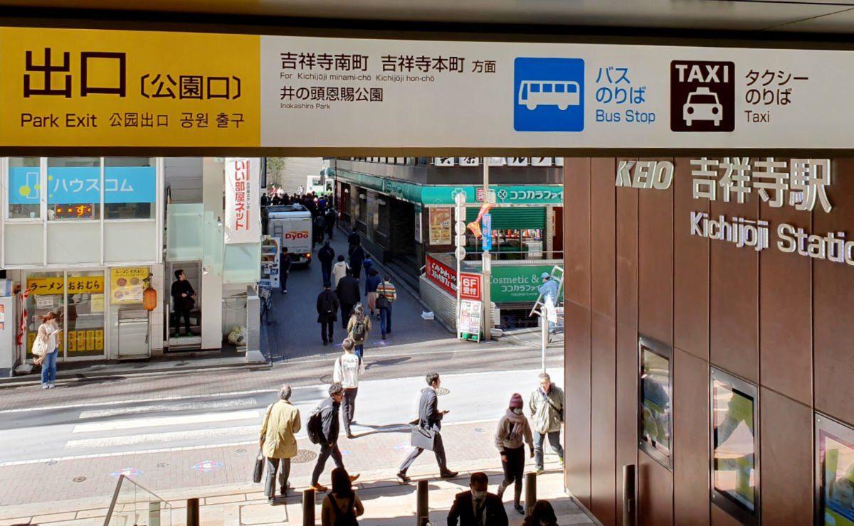 Kichijoji Station near Ghibli Museum