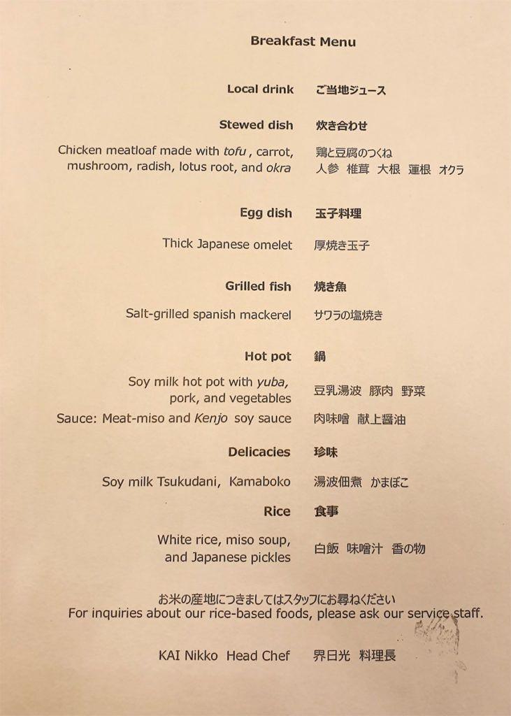 Breakfast Menu at Kai Nikko