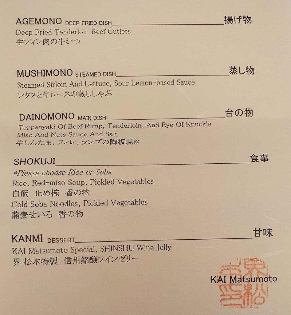 Kai Matsumoto Dinner Menu - Part Two