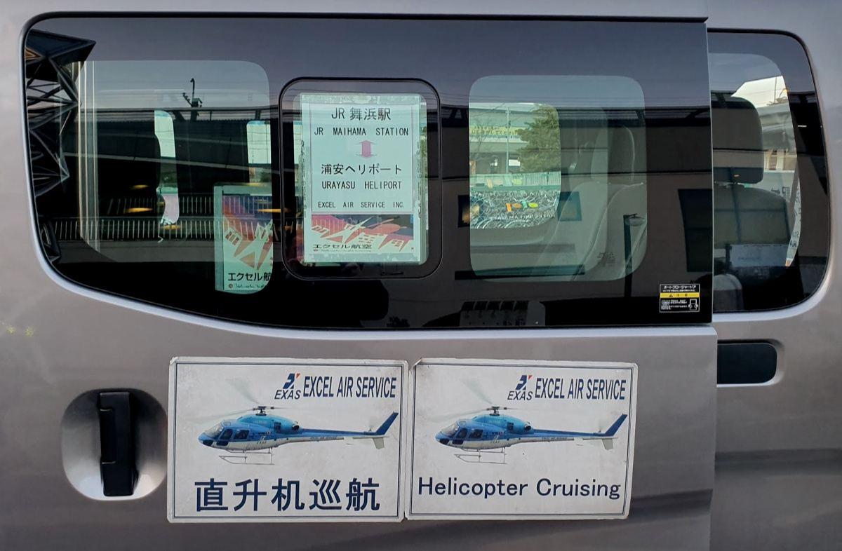 Tokyo Helicopter Flight Shuttle Bus