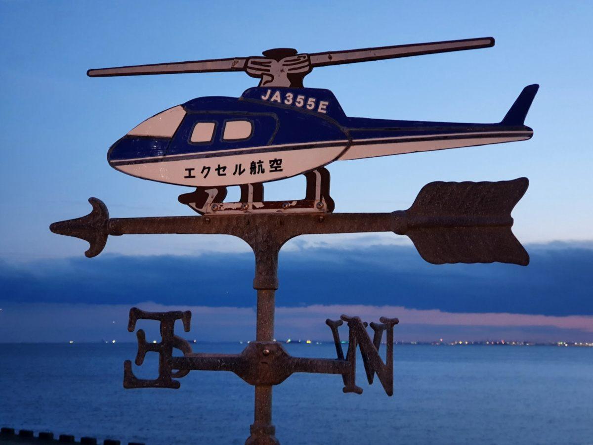 Weather Vane at Excel Air Lounge at Urayasu Heliport in Tokyo