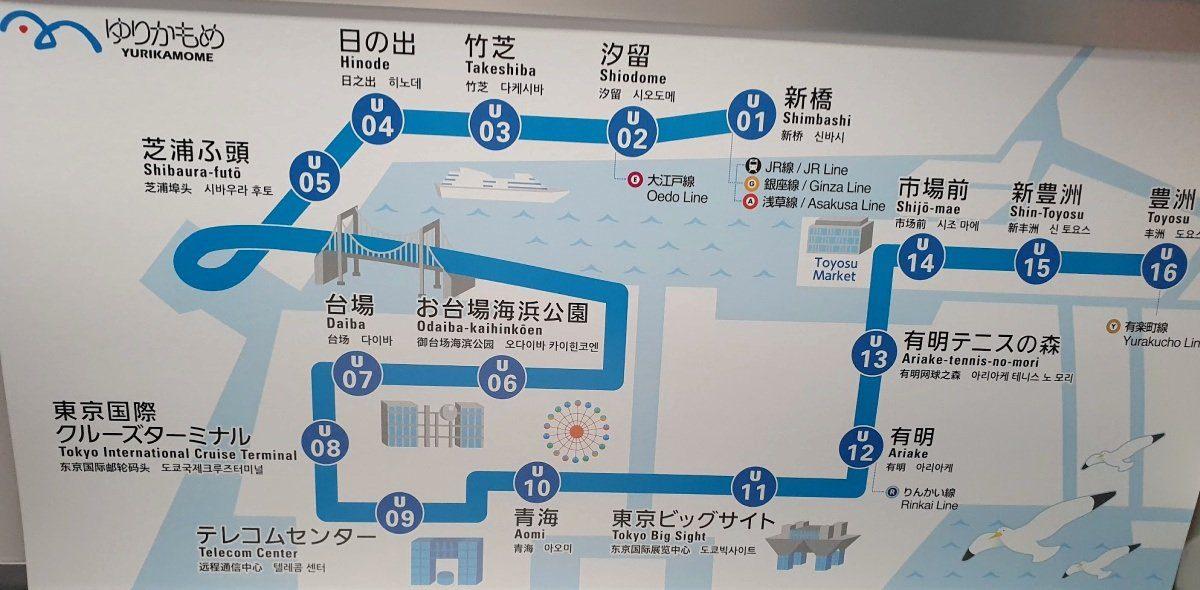Yurikamome Train Line through Odaiba
