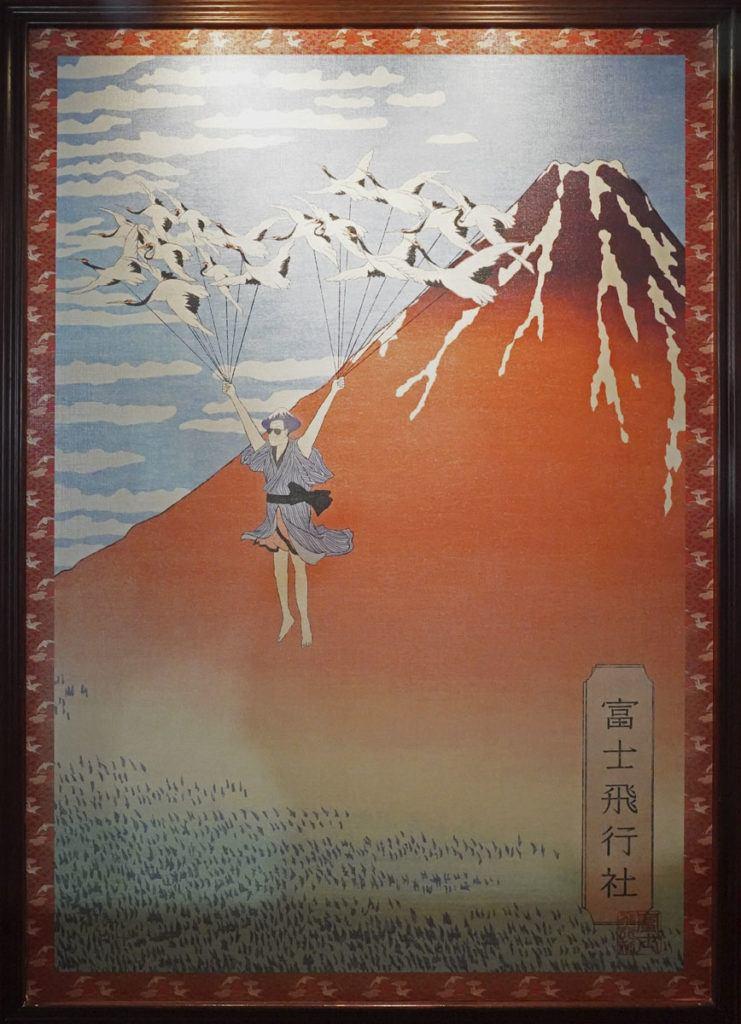 Fuji Air Picture