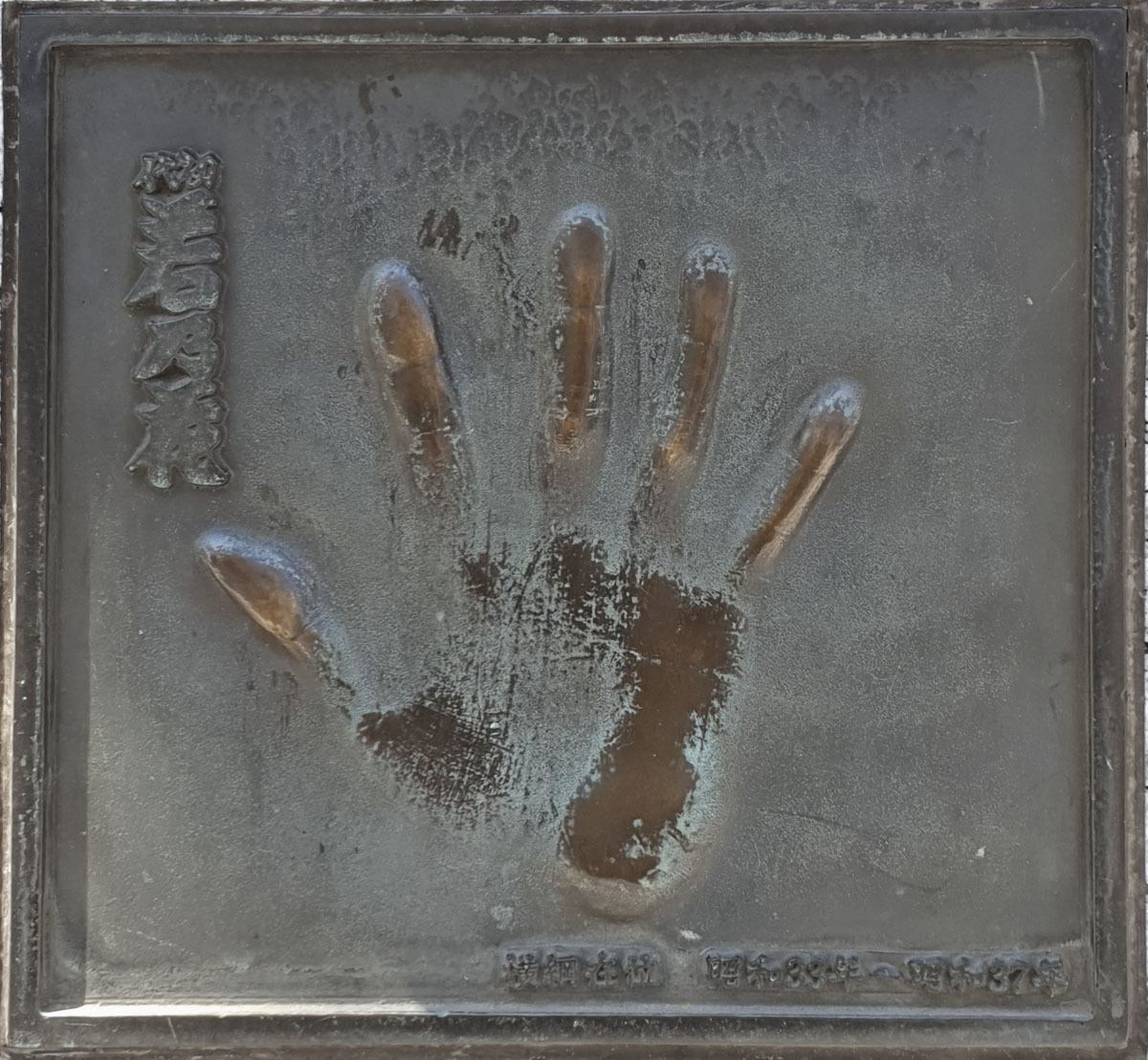 Sumo Wrestler Handprint
