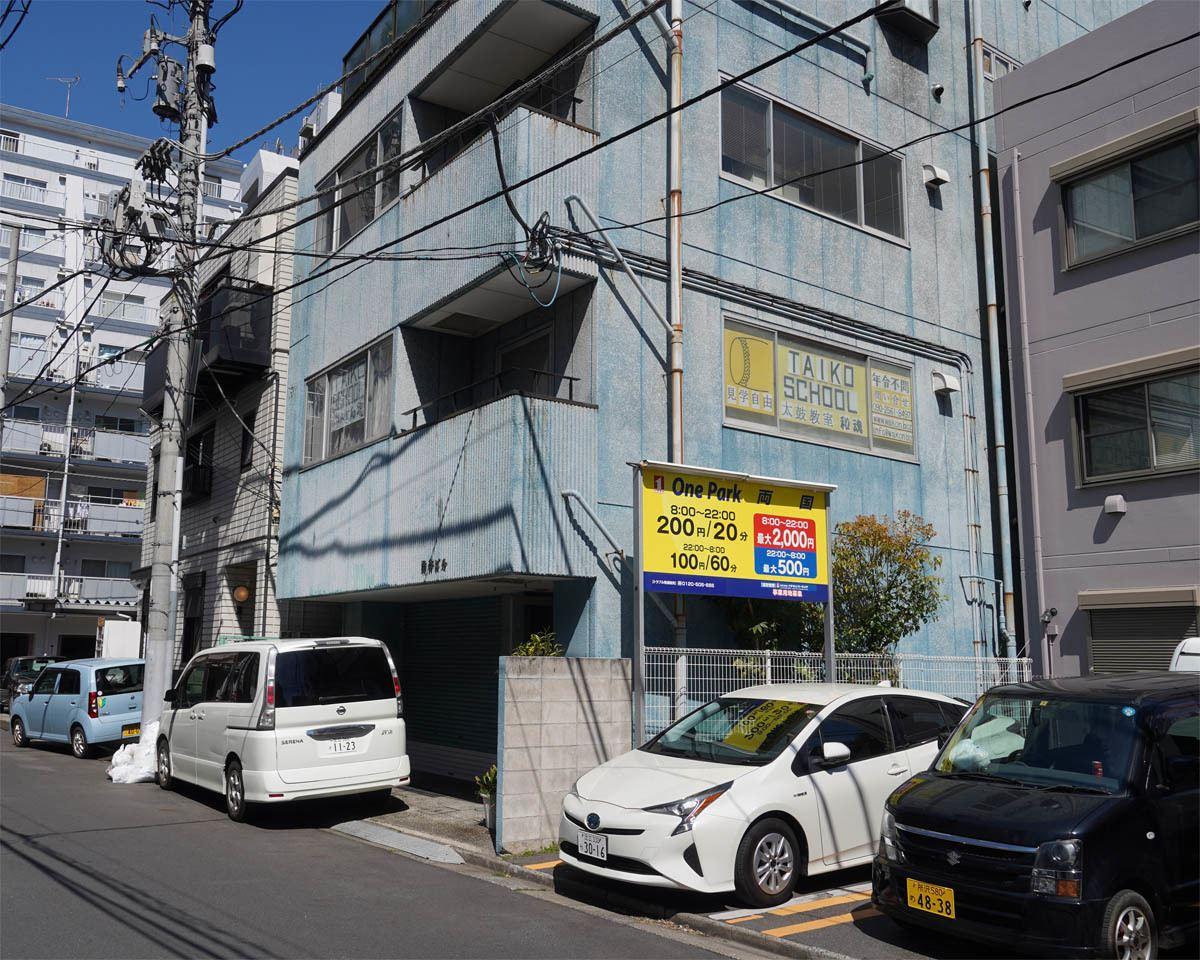 Taiko School