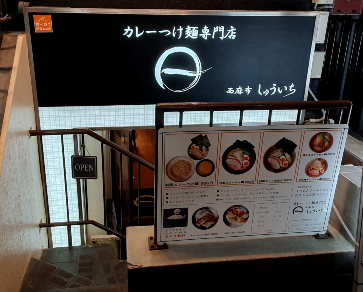 Our second stop on the Tokyo Ramen Tour. Welcome to another basement!
