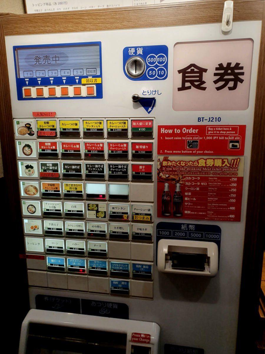 Tokyo Ramen Tour Stop 2 - Ramen Ordering Machine