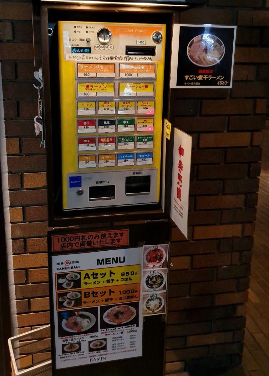 Tokyo Ramen Tour Stop 3 - Ramen Ordering Machine