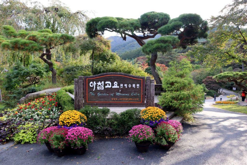 The beautiful entrance to the Garden of Morning Calm Korea